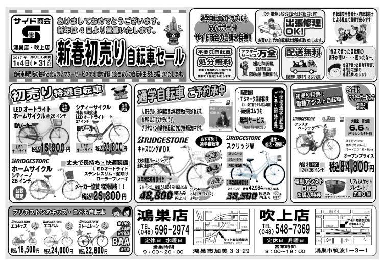 【チラシ】 新春 初売り自転車セール