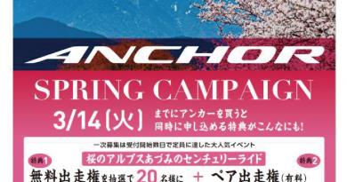 ANCHOR スプリングキャンペーン アンカー半袖ジャージプレゼント 2017年3月14日まで!