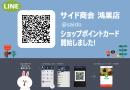 サイド商会鴻巣店 LINEショップカード始めました。