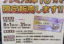 【10%プレミアム特典】 鴻巣市商工会プレミアム商品券 2017年8月1日より発売開始