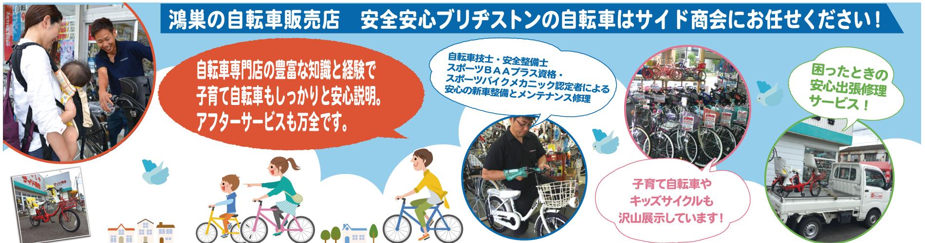 埼玉県鴻巣市の自転車販売店サイド商会です。